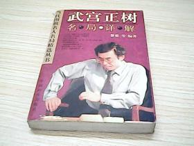 武宫正树名局详解