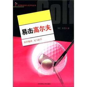 裴勇教授高尔夫系列丛书:易击高尔夫
