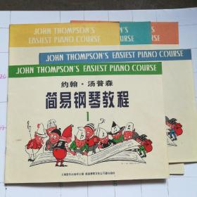 约翰•汤普森简易钢琴教程(1-5册全)