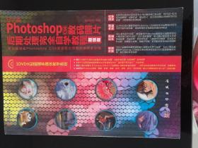 中文版Photoshop CS6数码照片后期处理完全自学教程