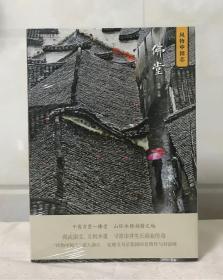 中国国家地理·风物中国志:佛堂(全新塑封)