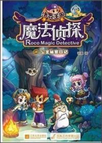 洛克王国魔法侦探 1 公主秘密日记 专著 谢鑫著 luo ke wang guo mo fa zhen tan