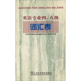 英语专业四、八级词汇表
