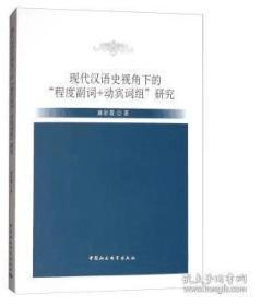 """现代汉语史视角下的""""程度副词+动宾词组""""研究"""