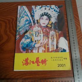 绝版湛江艺术湛江实验雷剧团专刊 二度进京演出 2001