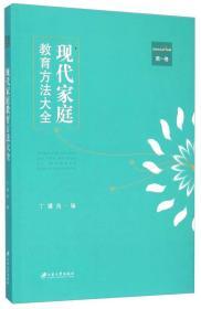 现代家庭教育方法大全(第一卷)
