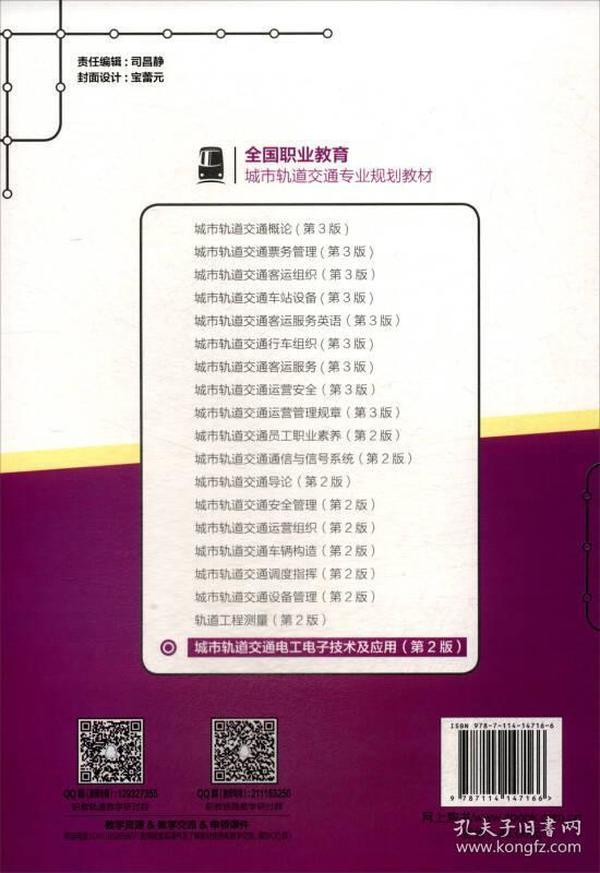 工程地质(第2版)