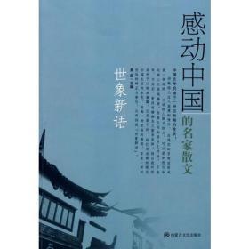 感动中国的名家散文·世象新语