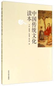 二手正版中国传统文化读本 马新 山东大学出版社H9329787560750903