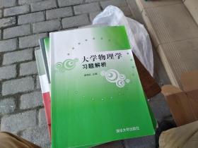 大学物理学习题解析 二手书