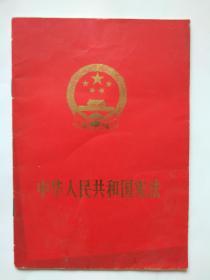 中华人民共和国宪法-人民出版社出版1975年1月天津第1次印刷