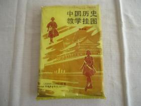 历史挂图,中国历史第四册