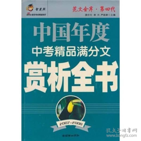 智慧熊:中国年度中考精品满分文赏析全书