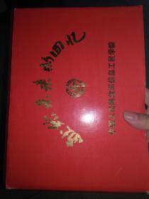 献给未来的回忆:中国人民解放军信息工程学院同学录
