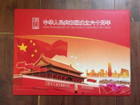 中华人民共和国成立六十周年纪念邮票 1949-2009