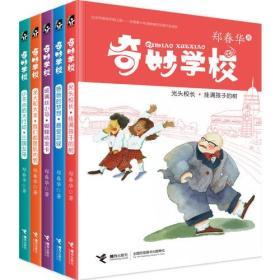 奇妙学校(全5册)