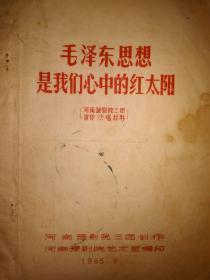 毛泽东思想是我们心中的红太阳-演唱材料【油印本】