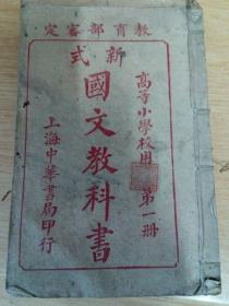 国文教科书第一册
