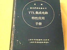 美国德克萨斯仪器公司TTL集成电路特性应用手册