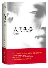 人间失格:太宰治文学精选集