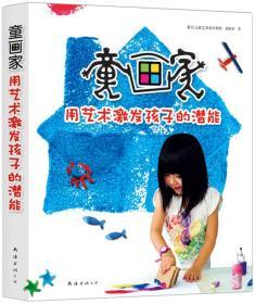 童画家:用艺术激发孩子的潜能(正版保证无写划)