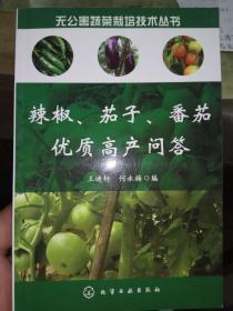 辣椒茄子番茄优质高产问答