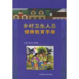乡村卫生人员健康教育手册