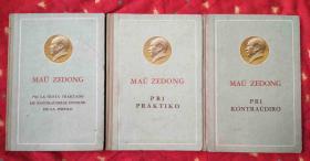 毛泽东世界语3册精装合售:实践论;矛盾论;关于正确处理人民内部矛盾的问题