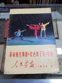 人民画报1970年9期(革命现代舞剧《红色娘子军》特辑)
