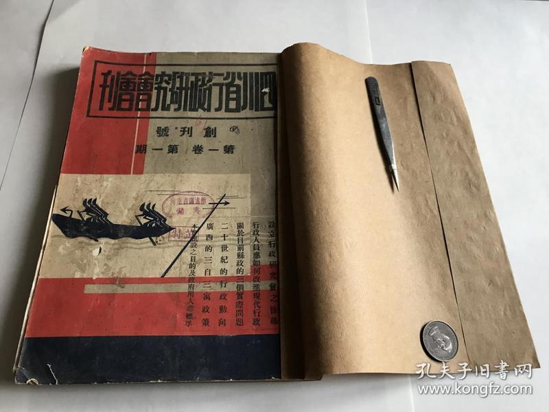 【稀见创刊号】《四川省行政研究会会刊 》第一期 品相佳 此杂志只出版了一期就因为抗战爆发而停刊,成本价出售