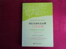灾后儿童社会心理工作手册(签名本)