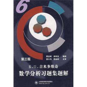 吉米多维奇数学分析习题集题解(6)