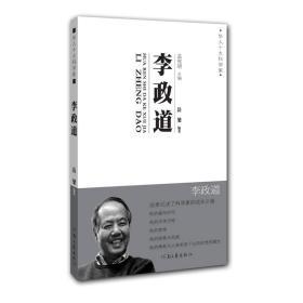 华人十大科学家:李政道