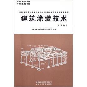 吉林省普通初中绿色证书教育暨初级职业技术教育教材:建筑涂装技术(上册)