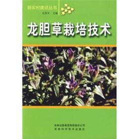 龙胆草栽培技术