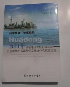 2011年华东地区党校行政学院信息化和图书馆科学发展合作会议论文集