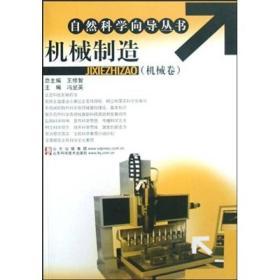自然科学向导丛书:机械制造(机械卷)