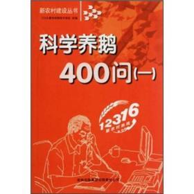 科学养鹅400问1
