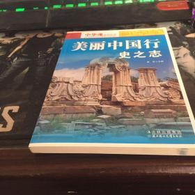 中华魂系列丛书·美丽中国行:史之志