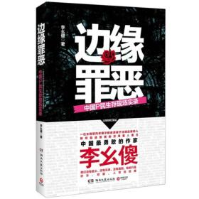 边缘罪恶:中国P民生存现场实录