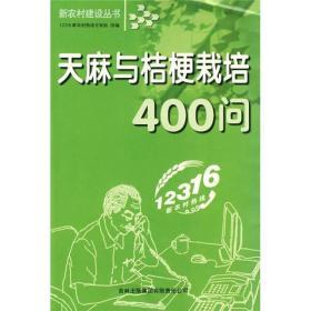 天麻与桔梗栽培400问