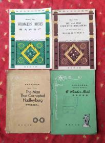 英语文学注释读物4册合售:败坏哈德兰堡的人(2本);鳏夫的房产;奇异的故事