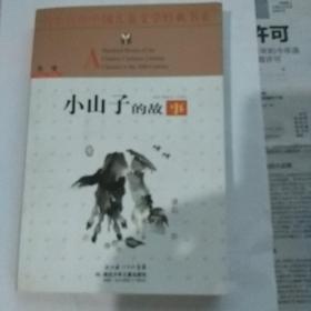 小山子的故事——百年百部中国儿童文学经典书系