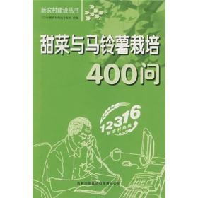 甜菜与马铃薯栽培400问