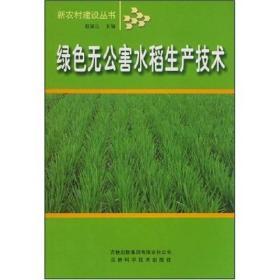 绿色无公害水稻生产技术