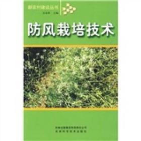 防风栽培技术