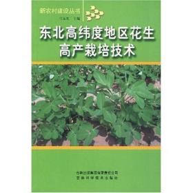 东北高纬度地区花生高产栽培技术