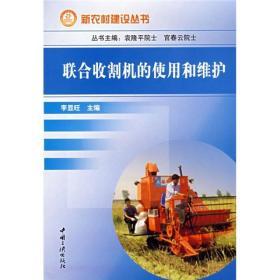 新农村建设丛书:联合收割机的使用和维护