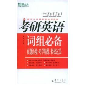新东方·2010新东方考研英语培训教材·考研英语:词组必备