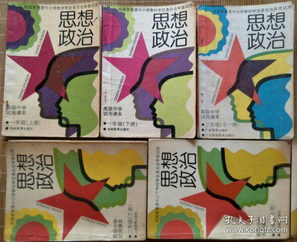 高中思想政治课本全套5本合售